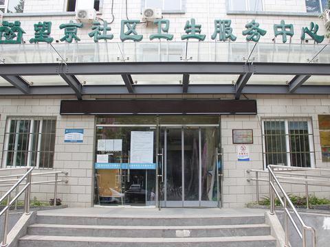 朝阳区望京社区卫生服务中心【母子健康档案办理全流程攻略】