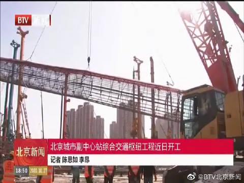 北京城市副中心站综合交通枢纽工程近日开工