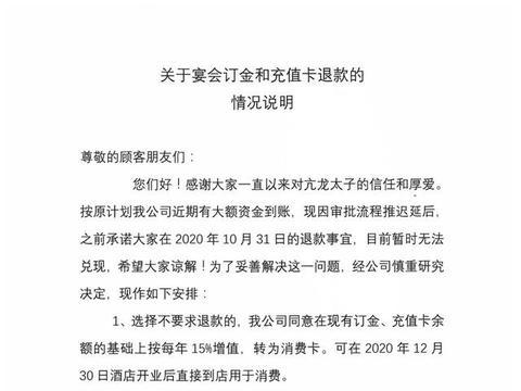 武汉知名餐饮品牌亢龙太子酒店将于12月30日恢复营业