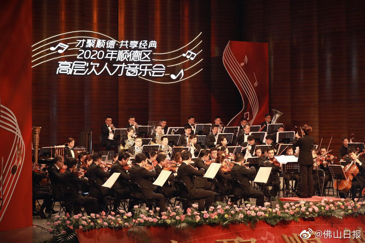 文化聚人才!2020年顺德区高层次人才音乐会于10月27日至29日上演