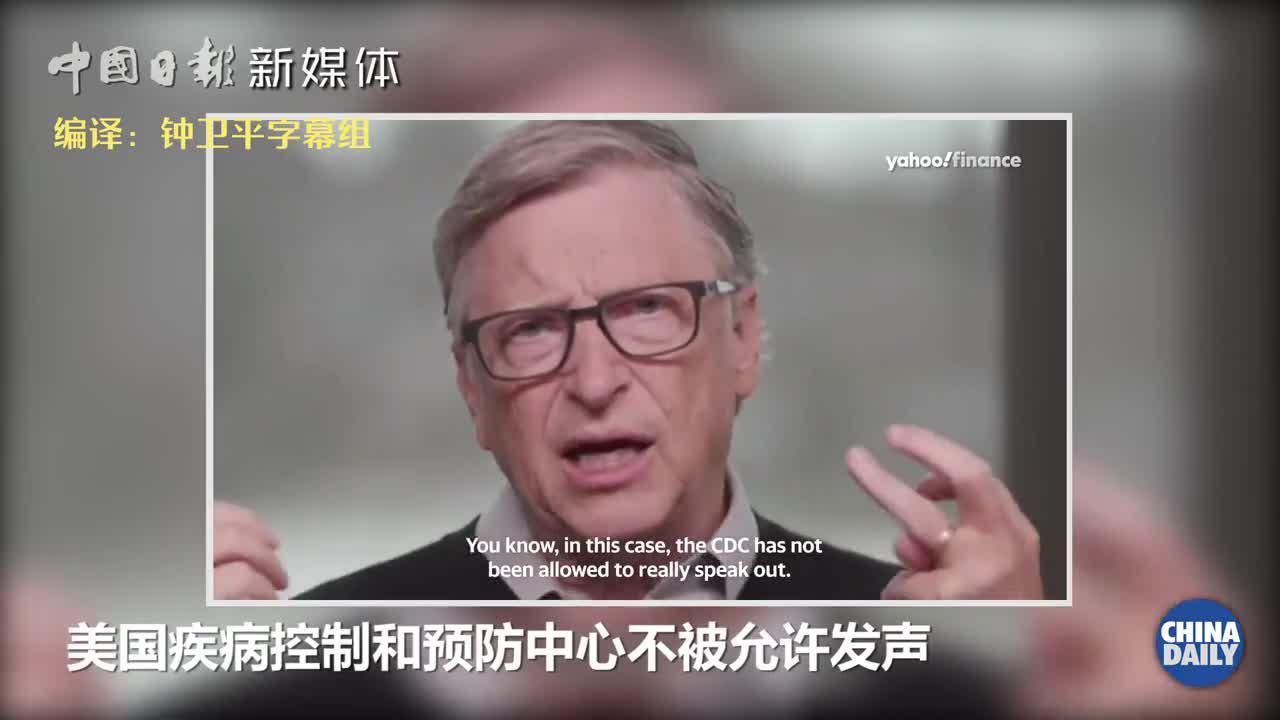 """比尔·盖茨痛批美政府:攻击科学家,却找""""伪专家""""当顾问!"""