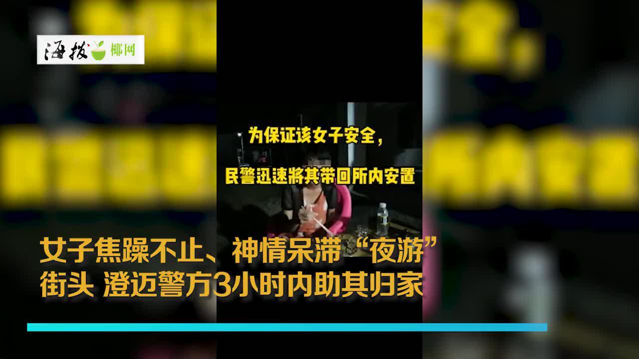 """【海视频】女子焦躁不止、神情呆滞""""夜游""""街头 澄迈警方3小时内助其归家"""