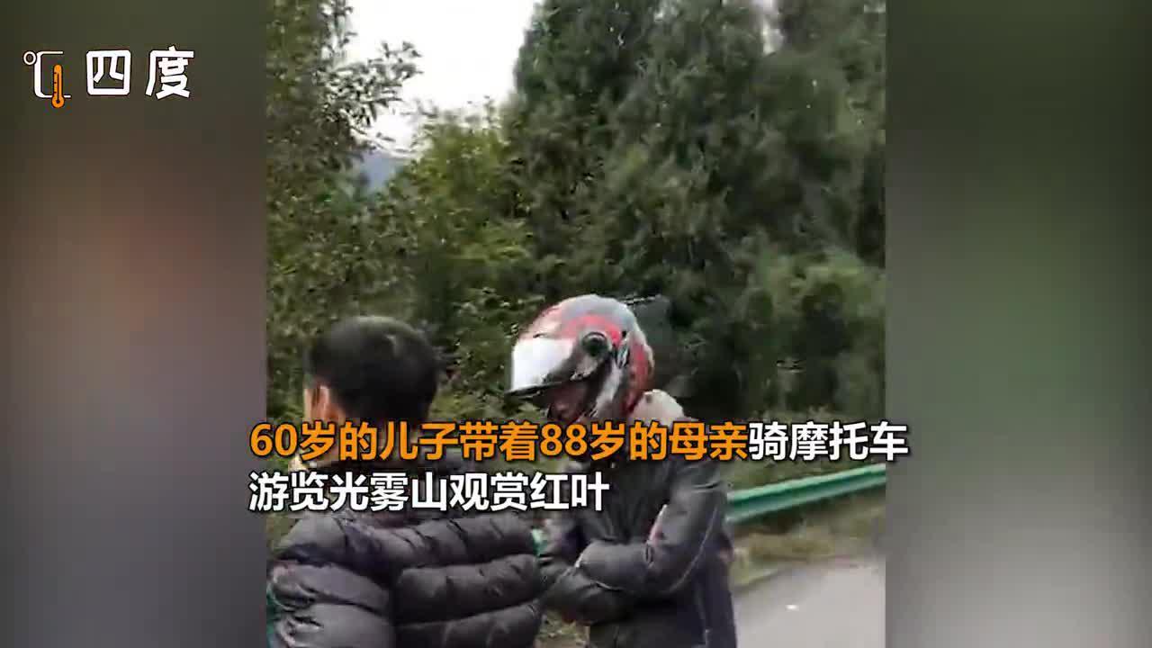 60岁儿子带88岁母亲骑行光雾山看红叶
