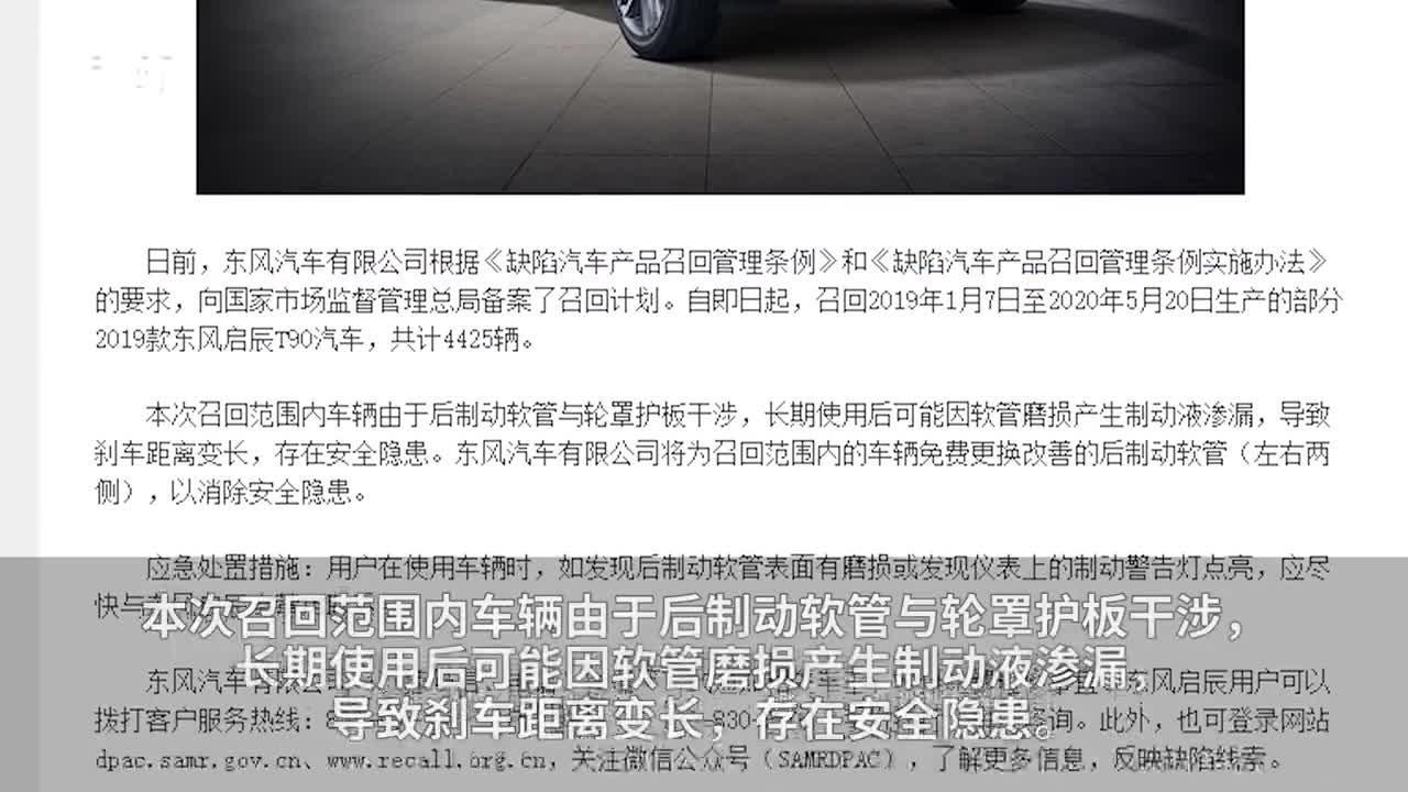 东风汽车召回部分启辰T90:存安全隐患