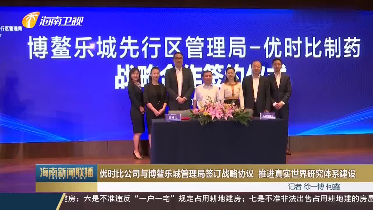 优时比公司与博鳌乐城管理局签订战略协议 推进真实世界研究体系建设