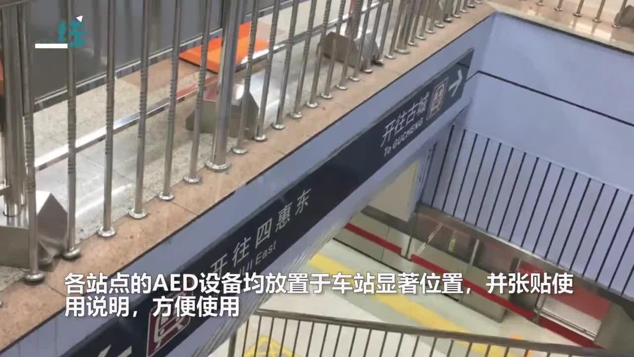 北京地铁配置自动体外除颤仪 2022年底将全覆盖