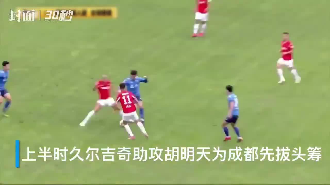 30秒|冲超第二战 成都兴城领先被扳平1:1昆山FC
