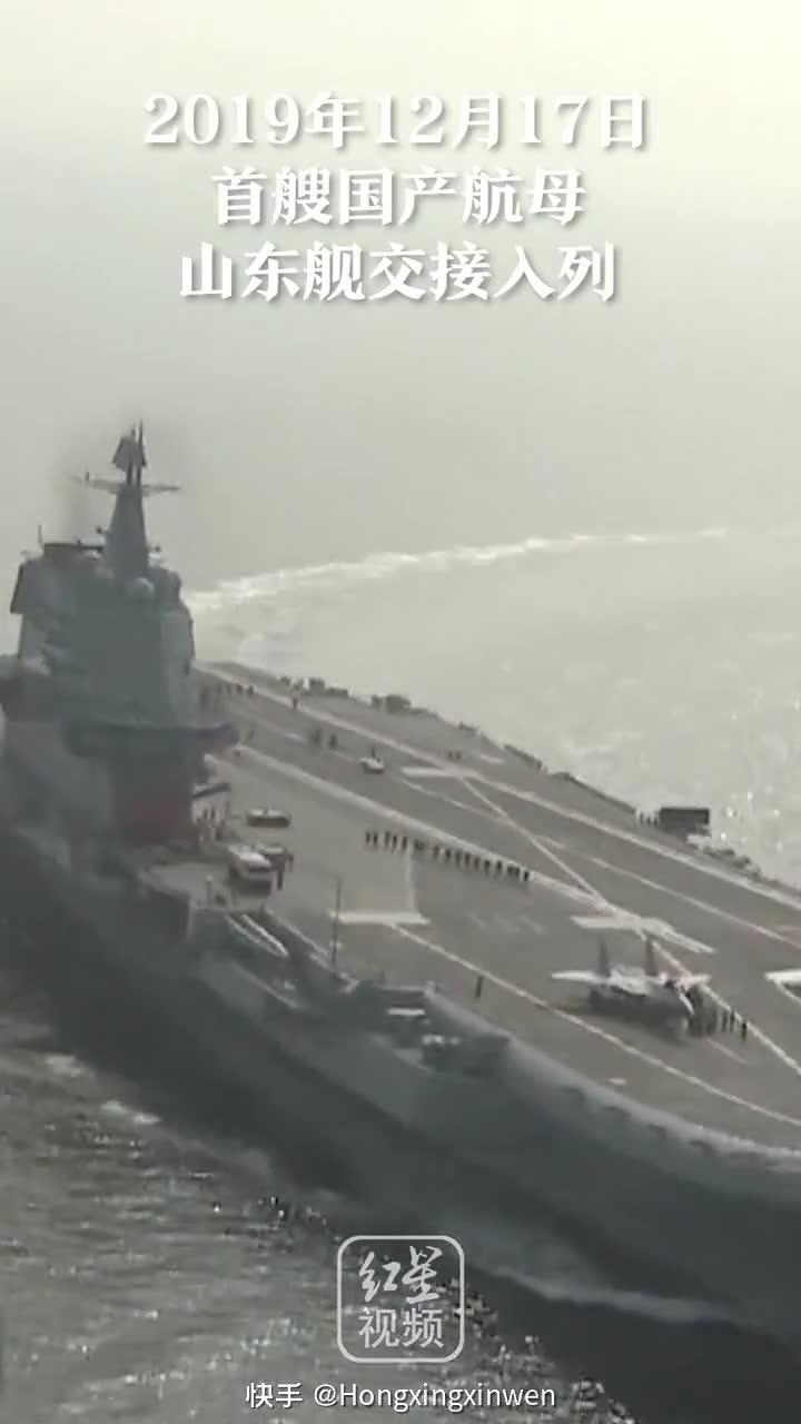首艘国产航母山东舰完成海上试验训练……