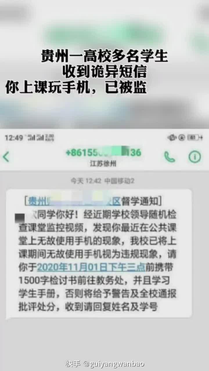 贵州多名学生收到诡异短信,学校紧急提醒!