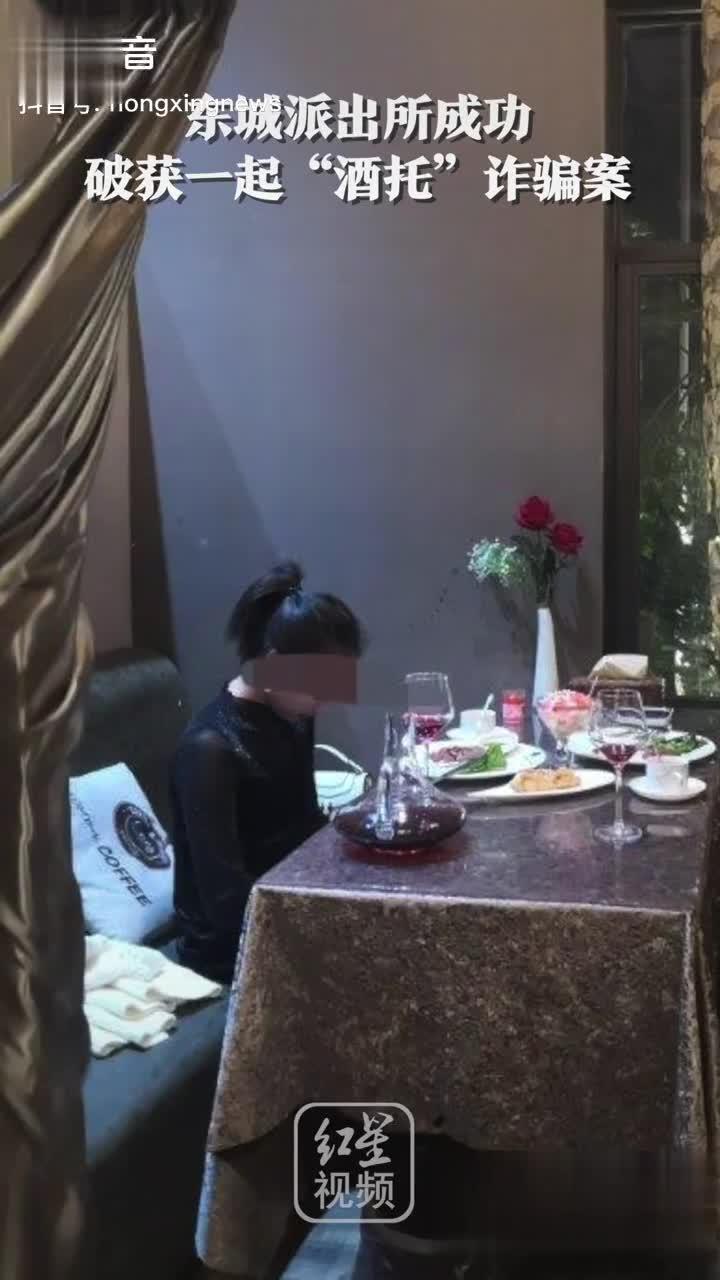 西昌警方破获酒托诈骗案……