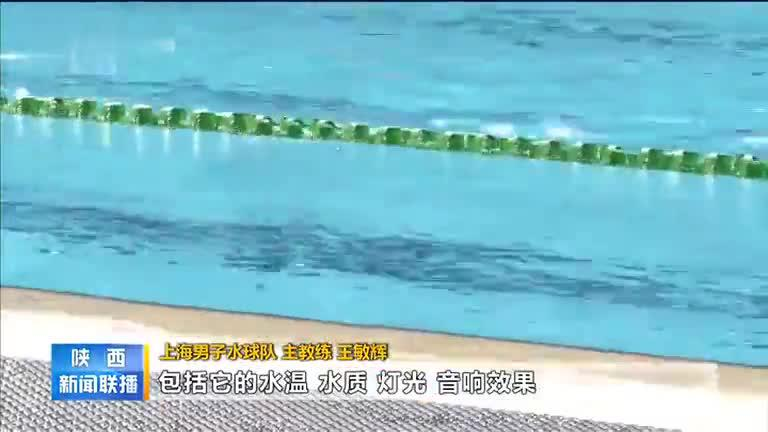【办一届精彩圆满的体育盛会】西安奥体中心游泳馆首迎全国性赛事