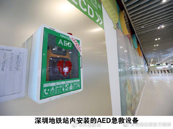 深圳公共场所AED已救回13人性命
