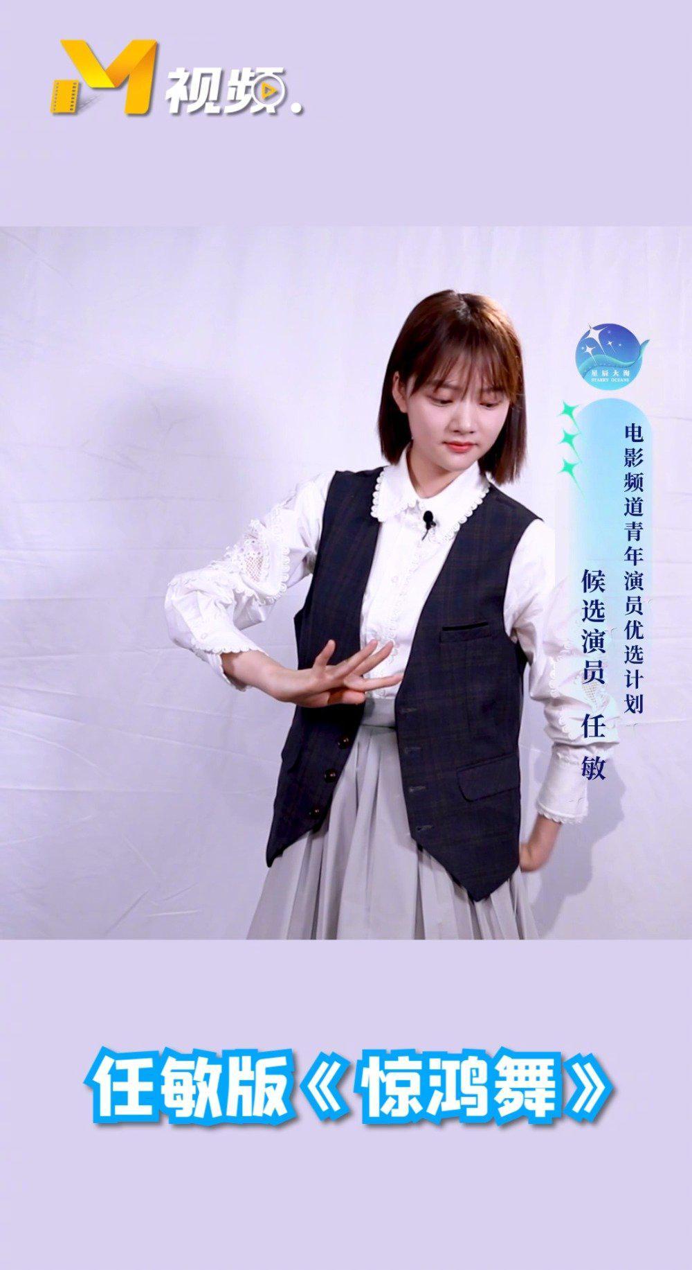 """近期,@演员任敏 在演技竞技节目中想要挑战""""甄嬛""""却没能实现"""