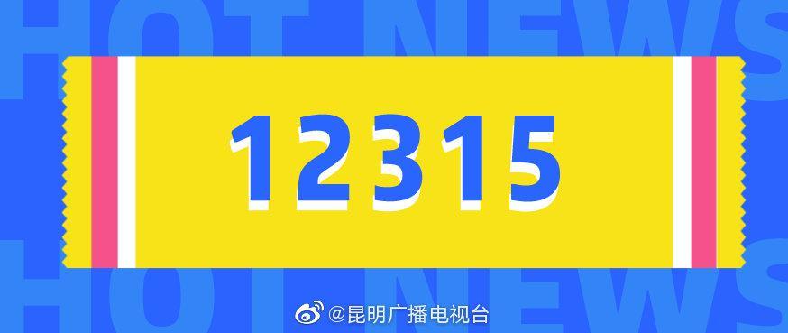 三季度云南省市场监管部门12315