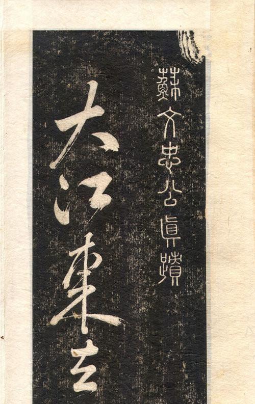 """浅谈苏轼书法:""""出新意于法度之中""""——关于""""书与法"""""""