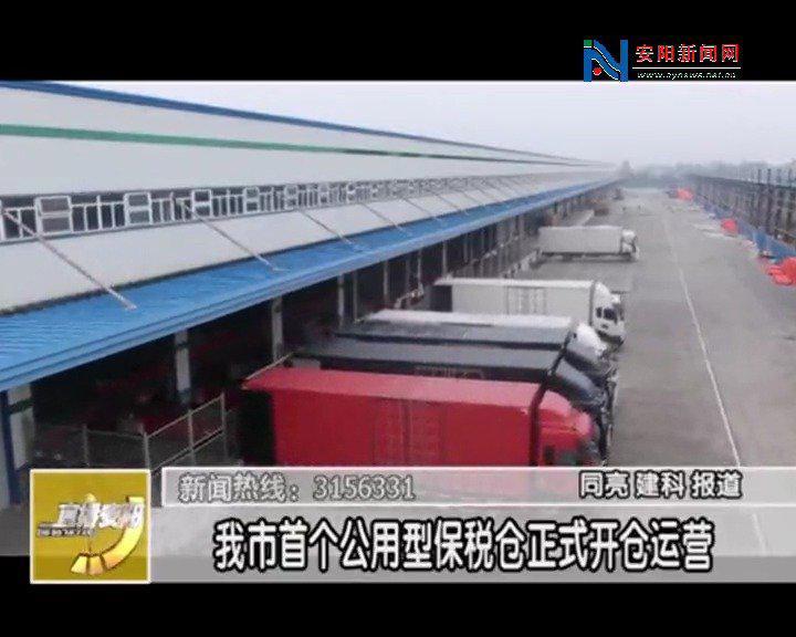 安阳市首个公用型税仓正式开仓运营
