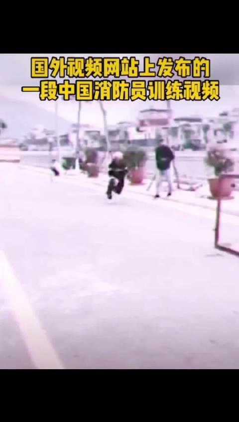 外国网友发布的中国消防员训练视频!