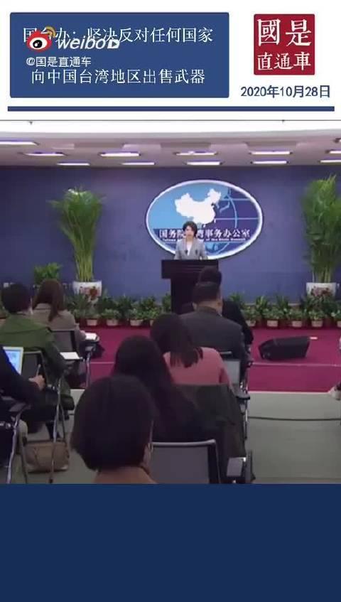 国台办:坚决反对任何国家向中国台湾地区出售武器