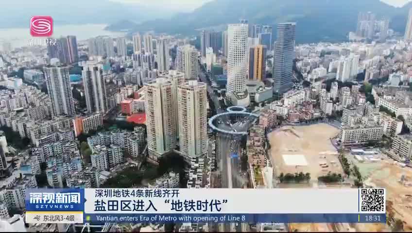 深圳地铁4条新线齐开 全市地铁线增至11条 总里程411公里