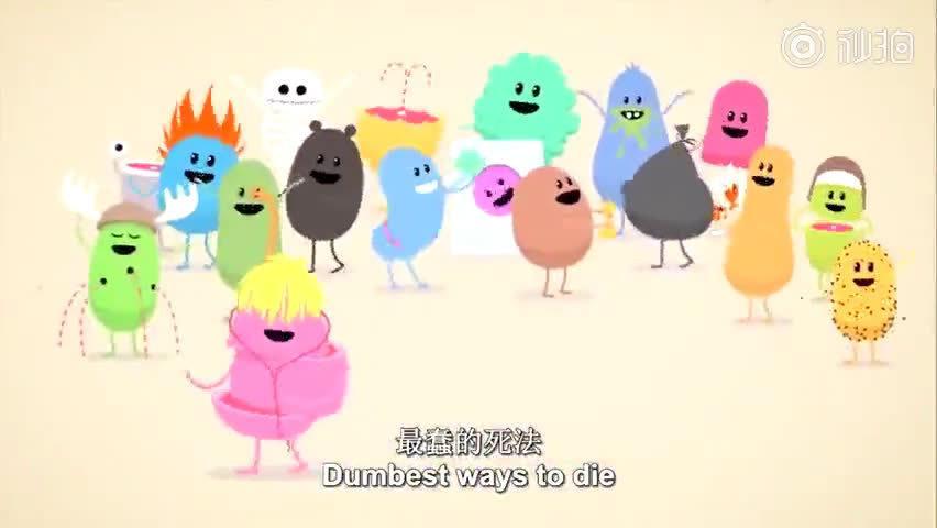 国外超可爱的公益广告《蠢蠢的死法》……