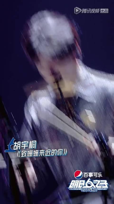 帅气男孩 胡宇桐打鼓好流畅啊,看他打鼓太享受了,期待巡演