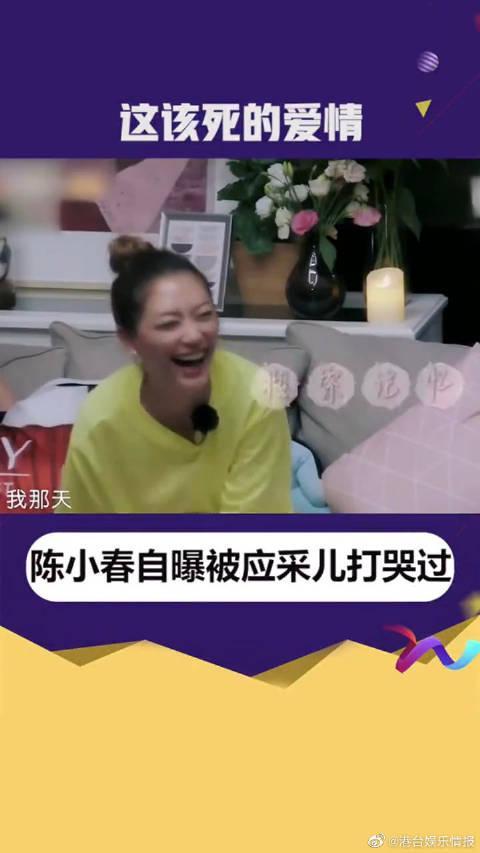 陈小春自曝曾被应采儿打哭过 录音里都能感受到山鸡哥的委屈