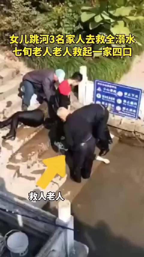 七旬老人跳水救起一家四口:这是件小事!