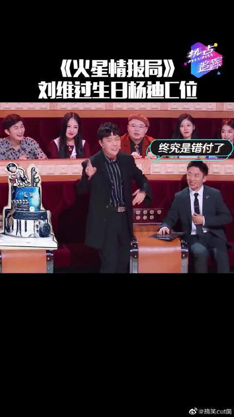 刘维过生日因杨迪坐C位而被众人误会 哈哈哈哈,心疼维维