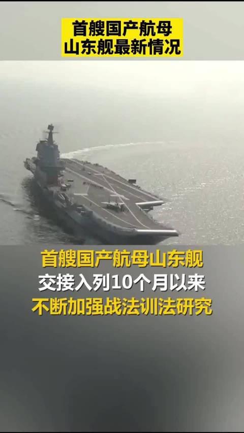 首艘国产航母山东舰最新情况:核心能力稳步提升!