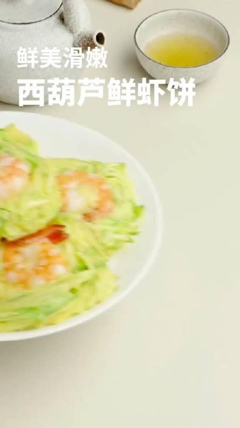 早餐虾饼这么做~好吃好看还有营养!