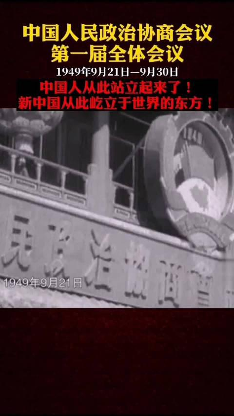 """中国人民政协第一届全体会议,""""中国人从此站立起来了!"""""""