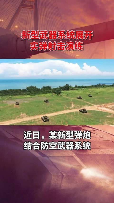 燃!新型武器系统展开实弹射击演练 ~(中国军工)