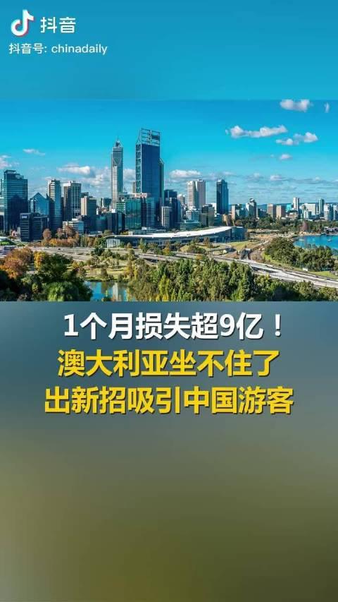 1个月损失超9亿!澳大利亚坐不住了,出新招吸引中国游客