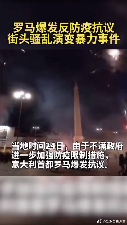 意大利罗马爆发反防疫抗议,街头骚乱演变暴力事件!