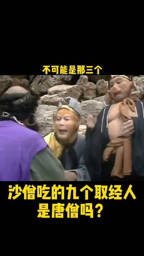 《西游记》里沙僧在流沙河吃的九个取经人真的是唐僧吗?