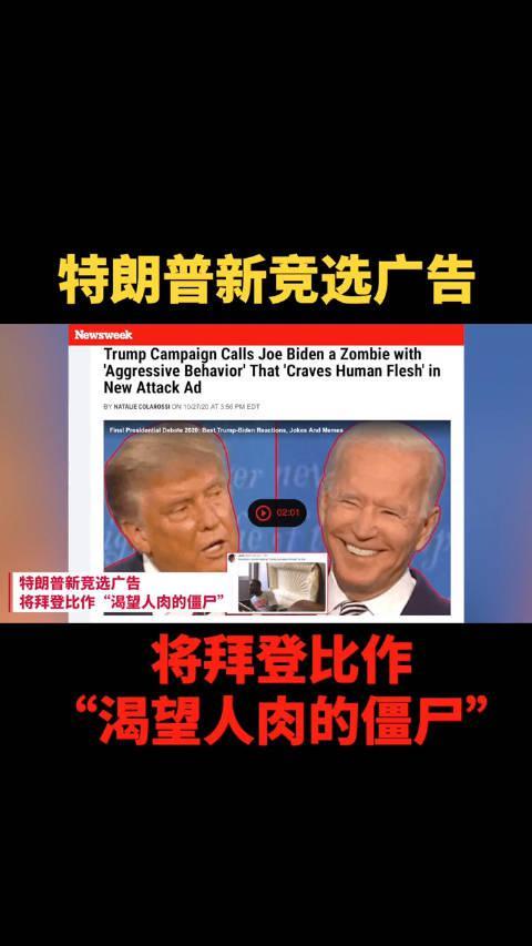 """特朗普新竞选广告将拜登比作""""渴望人肉的僵尸"""""""