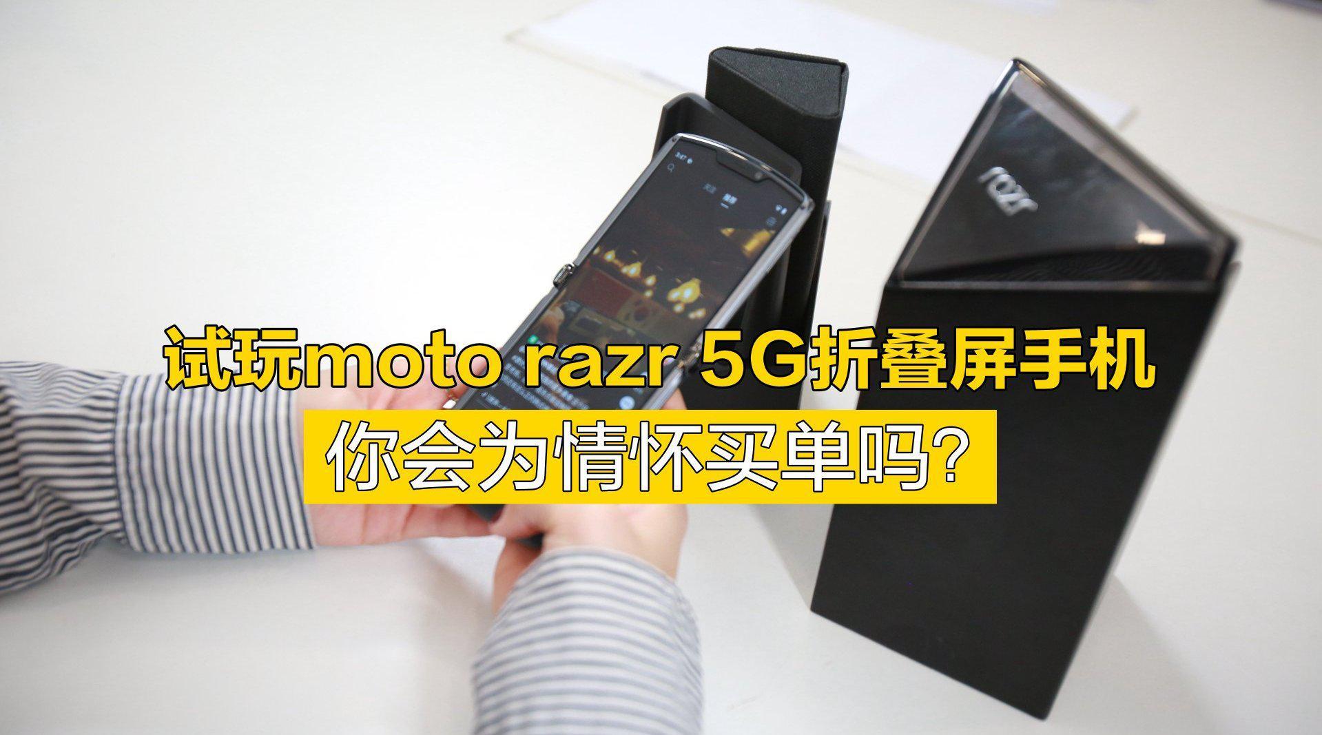试玩moto razr 5G折叠屏手机,你会为情怀买单吗?