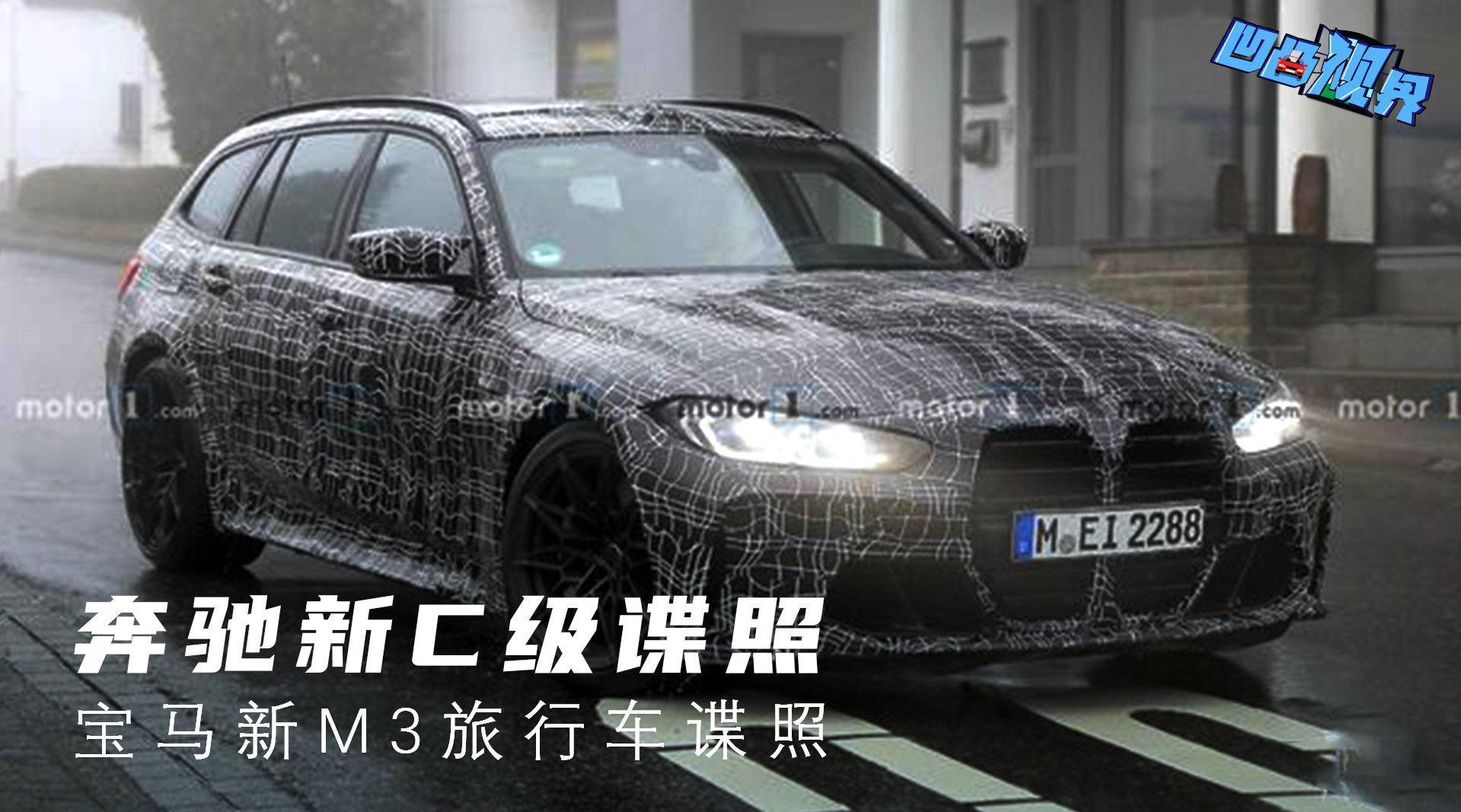 视频:奔驰新C级谍照 宝马新M3旅行车谍照