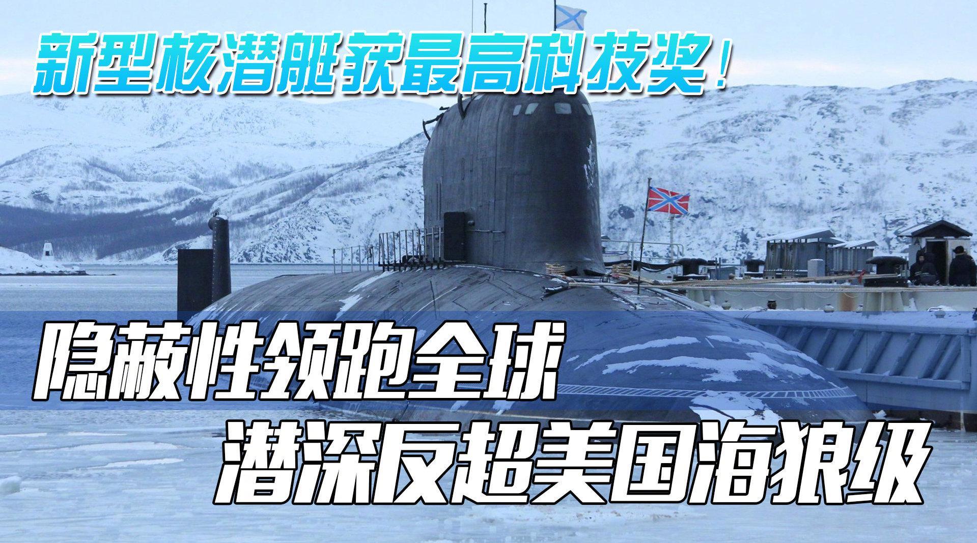 新型核潜艇获最高科技奖!隐蔽性领跑全球,潜深反超美国海狼级