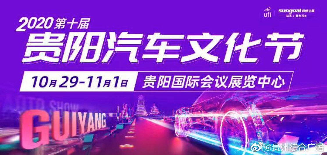 贵阳交警发布2020年第十届贵阳汽车文化节期间交通预测分析及出行