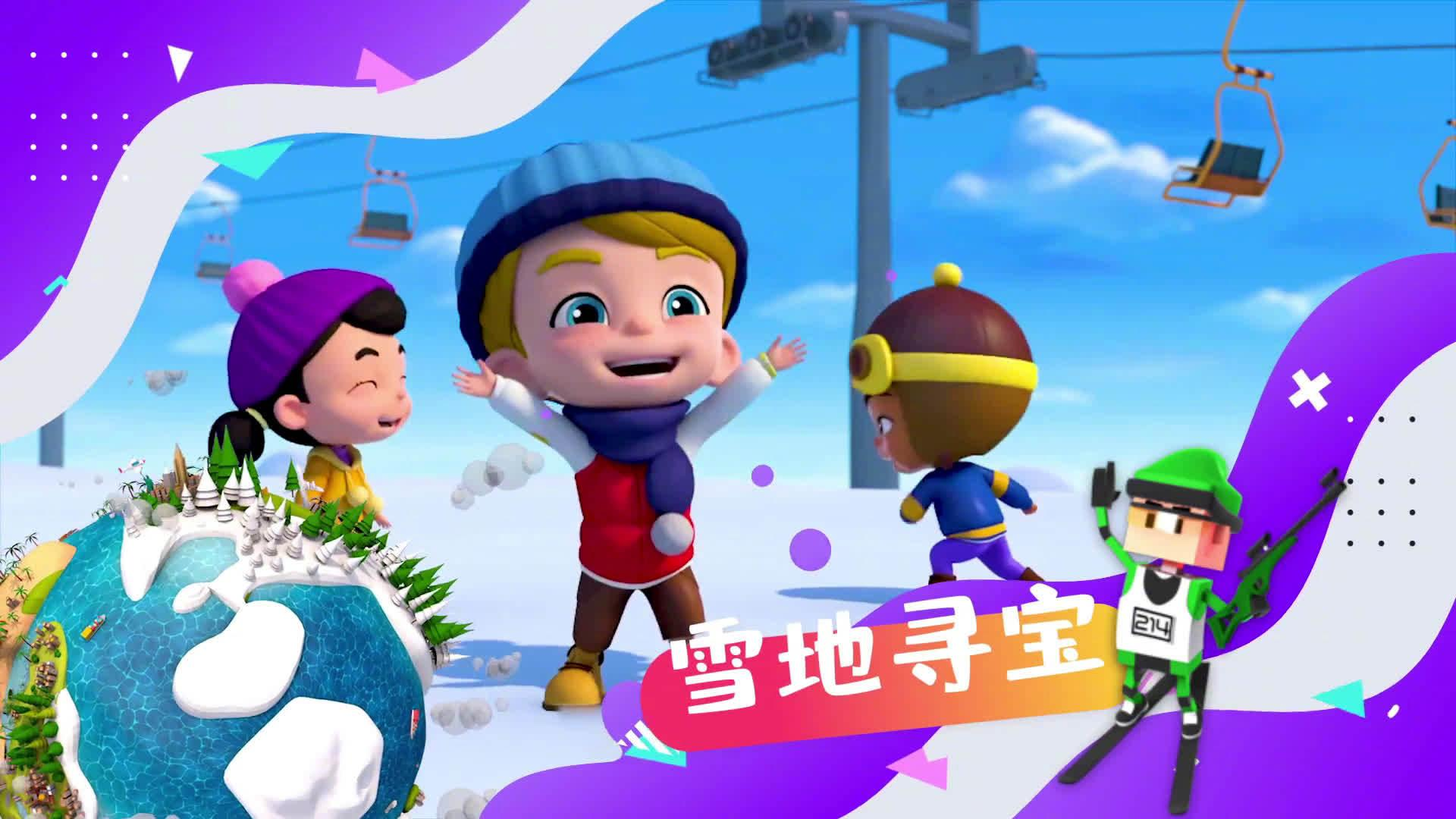 相约北京青少年迷你冬奥会火热开启 六项冰雪赛事启动报名