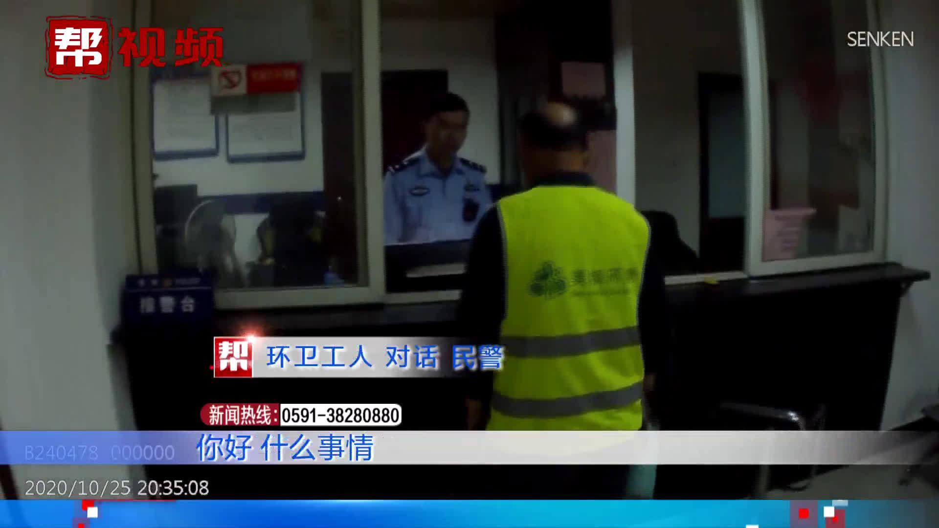 遗失钱款六万多,民警全力寻找时,一位环卫工人走进了派出所