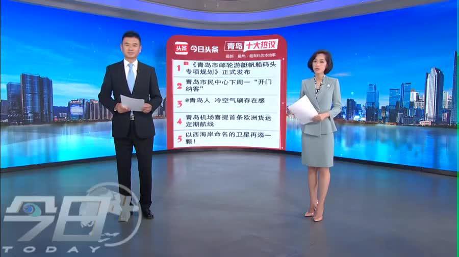 """青岛市民中心下周一""""开门纳客""""!青岛十大热议榜出炉!"""