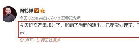 德云社阎鹤祥发文道歉,因演出事故已被罚款,栾云平却说可以理解