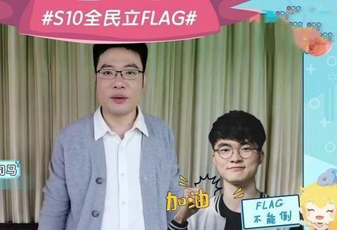 众主播立S10夺冠Flag:大司马胡言乱语,Doinb想女装,周姐最离谱