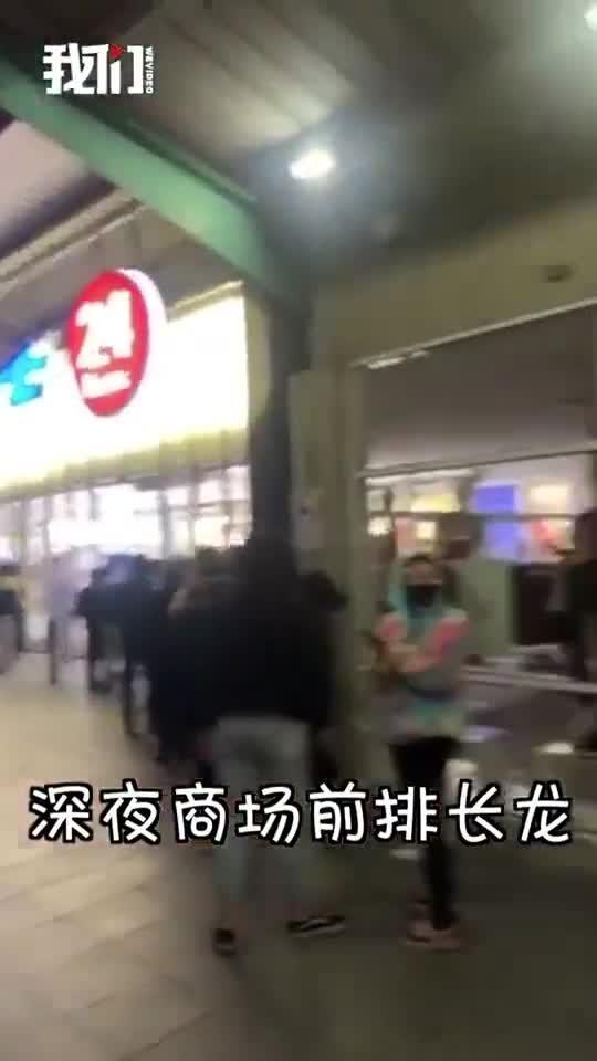 国际丨憋疯了!三个多月后终于解封 澳市民凌晨大排长龙等待购物