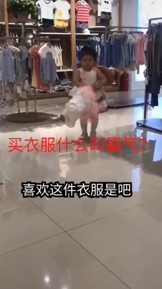 哈哈哈哈女汉子是怎么买衣服的,笑死我了
