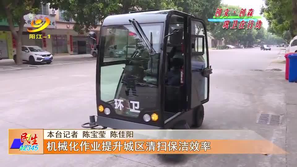 机械化作业提升城区清扫保洁效率
