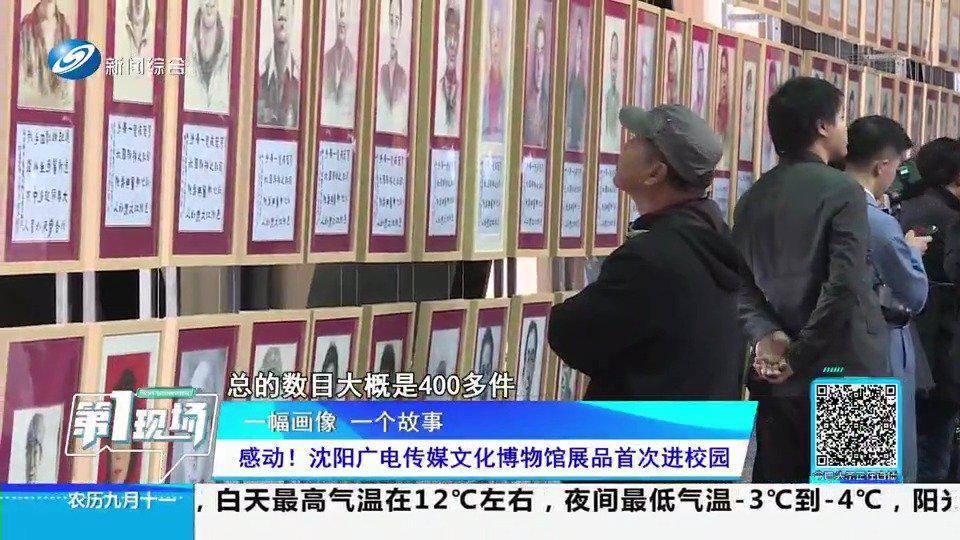 感动!沈阳广电传媒文化博物馆展品首次进校园