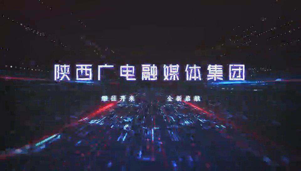 中国(陕西)广播电视媒体融合发展创新中心获广电总局授牌